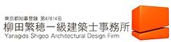 東京の設計事務所、柳田繁穂一級建築士事務所(墨田区)